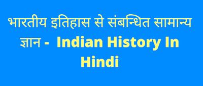 भारतीय इतिहास से संबन्धित सामान्य ज्ञान -  Indian History In Hindi