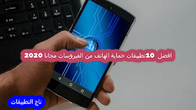 افضل 10 تطبيقات حماية الهاتف من الفيروسات مجانا 2020