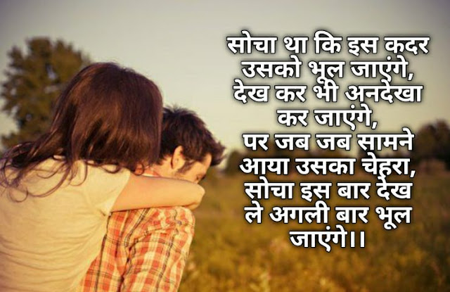 love shayari,love status,love shayari image, love whatsapp status,love shayari in hindi,love shayari hindi mai,