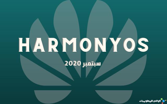 نظام HarmonyOS سيتوفر للمطورين الشهر المقبل