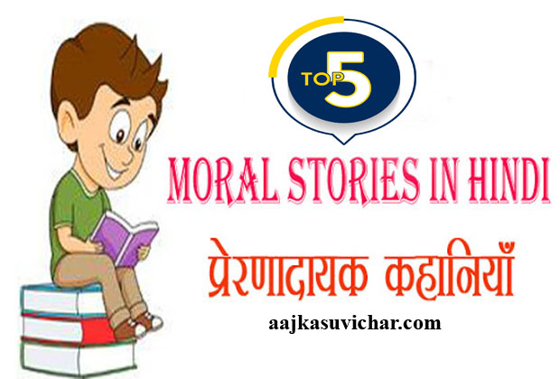 5 Short Story in Hindi with Moral