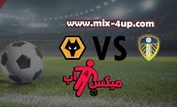 مشاهدة مباراة ليدز يونايتد ووولفرهامبتون بث مباشر بتاريخ 19-10-2020 الدوري الإنجليزي