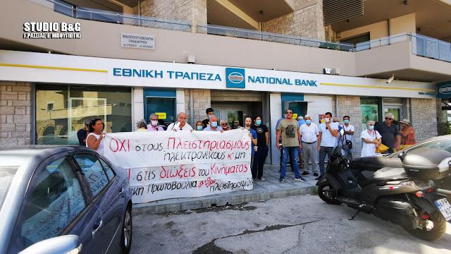 Διαμαρτυρία στο Ναύπλιο για πλειστηριασμό πρώτης κατοικίας από την Εθνική Τράπεζα