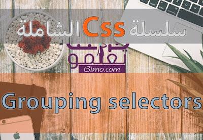 شرح Grouping selectors في لغة css