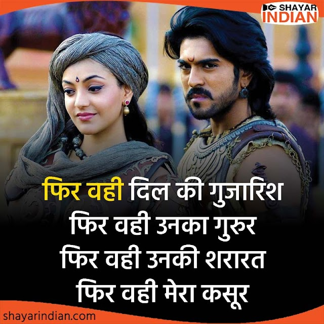 Romantic Love Shayari for Wife, Girlfriend | Gujarish, Gurur, Shararat, Kasoor