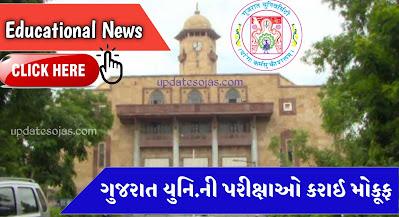 Gujarat Uni examinations postponed