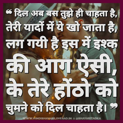 Latest Best Love Kissing Shayari in Hindi with images -2021
