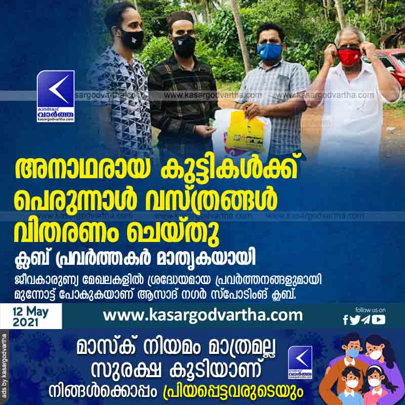 Kerala, News, Kasaragod, Club workers distributed festive clothes to orphaned children.