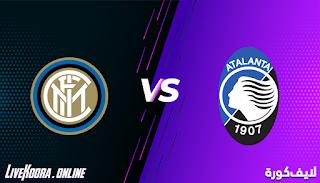 مشاهدة مباراة أتلانتا وانتر ميلان بث مباشر بتاريخ 08-11-2020 في الدوري الايطالي