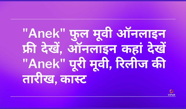 """""""Anek"""" Full Movie Watch Online Free, ऑनलाइन कहां देखें """"Anek"""" पूरी मूवी, रिलीज की तारीख, कास्ट"""