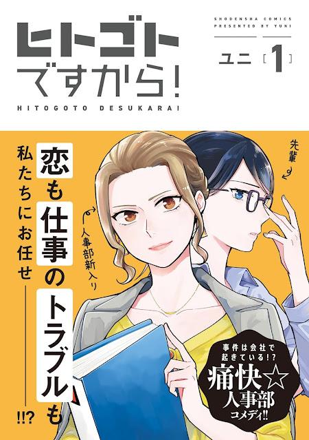 manga It's Personnel! (Hitogoto Desu Kara!)