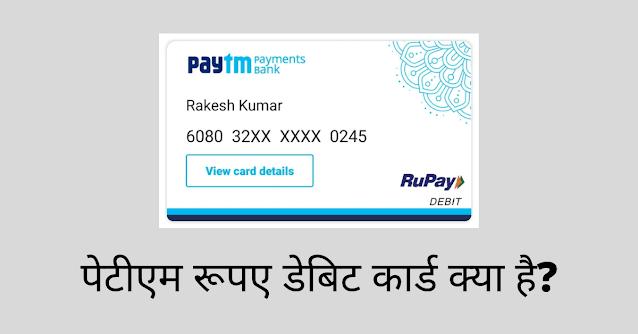 पेटीएम रूपए डेबिट कार्ड क्या है जानिए इसके फायदे