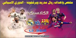ريال مدريد,برشلونة,ريال مدريد وبرشلونة,برشلونة وريال مدريد,أهداف ريال مدريد وبرشلونة 6-2,ريال مدريد و برشلونة,ريال مدريد وبرشلونة 3-1,ريال مدريد وبرشلونة 2-1,ريال مدريد وبرشلونة 15-1,ريال مدريد ضد برشلونة,الكلاسيكو