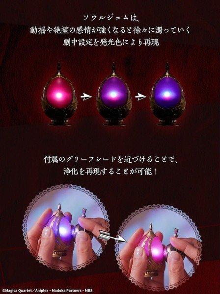 Proplica Soul Gem & Grief Seed Set -Kaname Madoka ver.-, Tamashii Nations