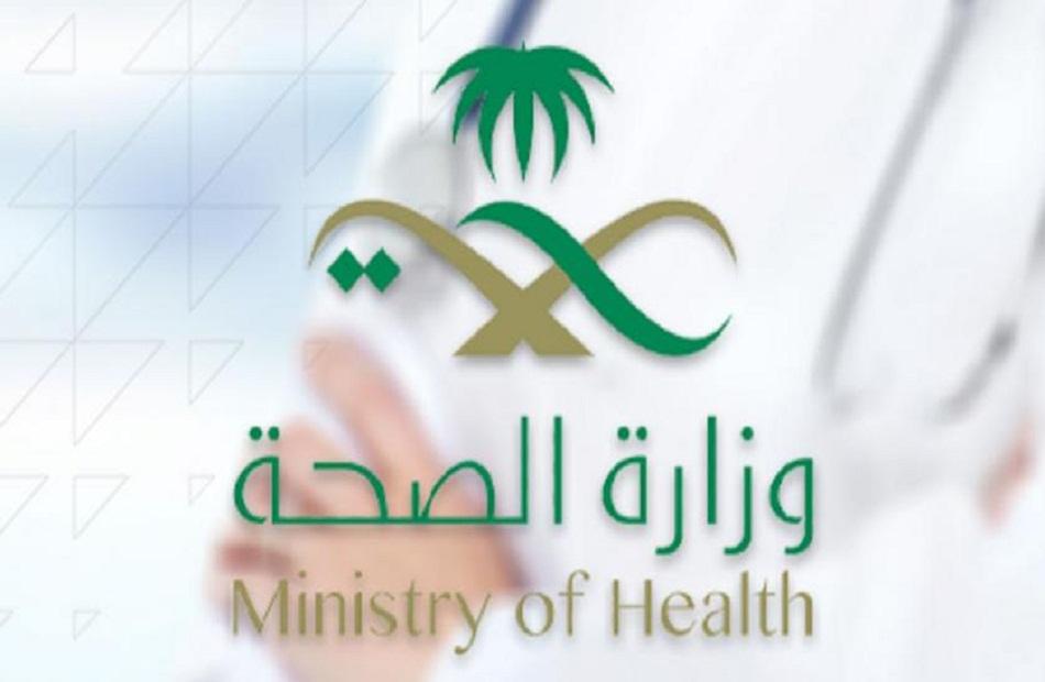 مواعيد عمل ورقم وزارة الصحة السعودية والموقع الرسمي لها 1442