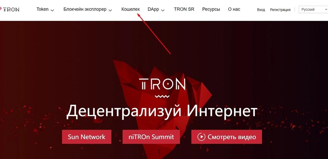Установка TronLink кошелька на ПК