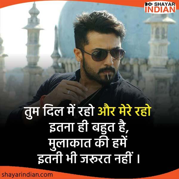 तुम दिल में रहो - True Love Shayari in Hindi : Dil Me, Mulakat, Jarurat
