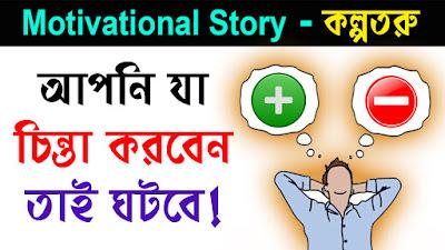 Positive stories bangla, Life changing stories, Positive bangla golpo