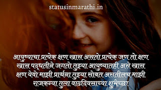 Birthday Wishes In Marathi For Daughter - Birthday Images In Marathi For Daughter