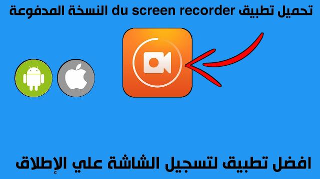 تحميل du recorder pro مهكر للاندرويد و للايفون بدون علامة مائية ( download du recorder pro )