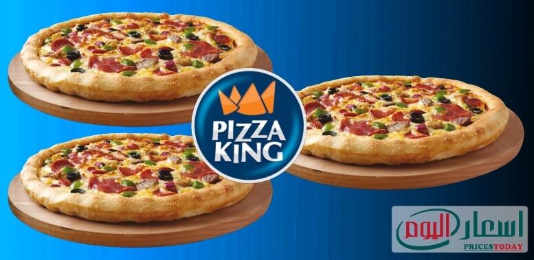 اسعار بيتزا كينج 2020