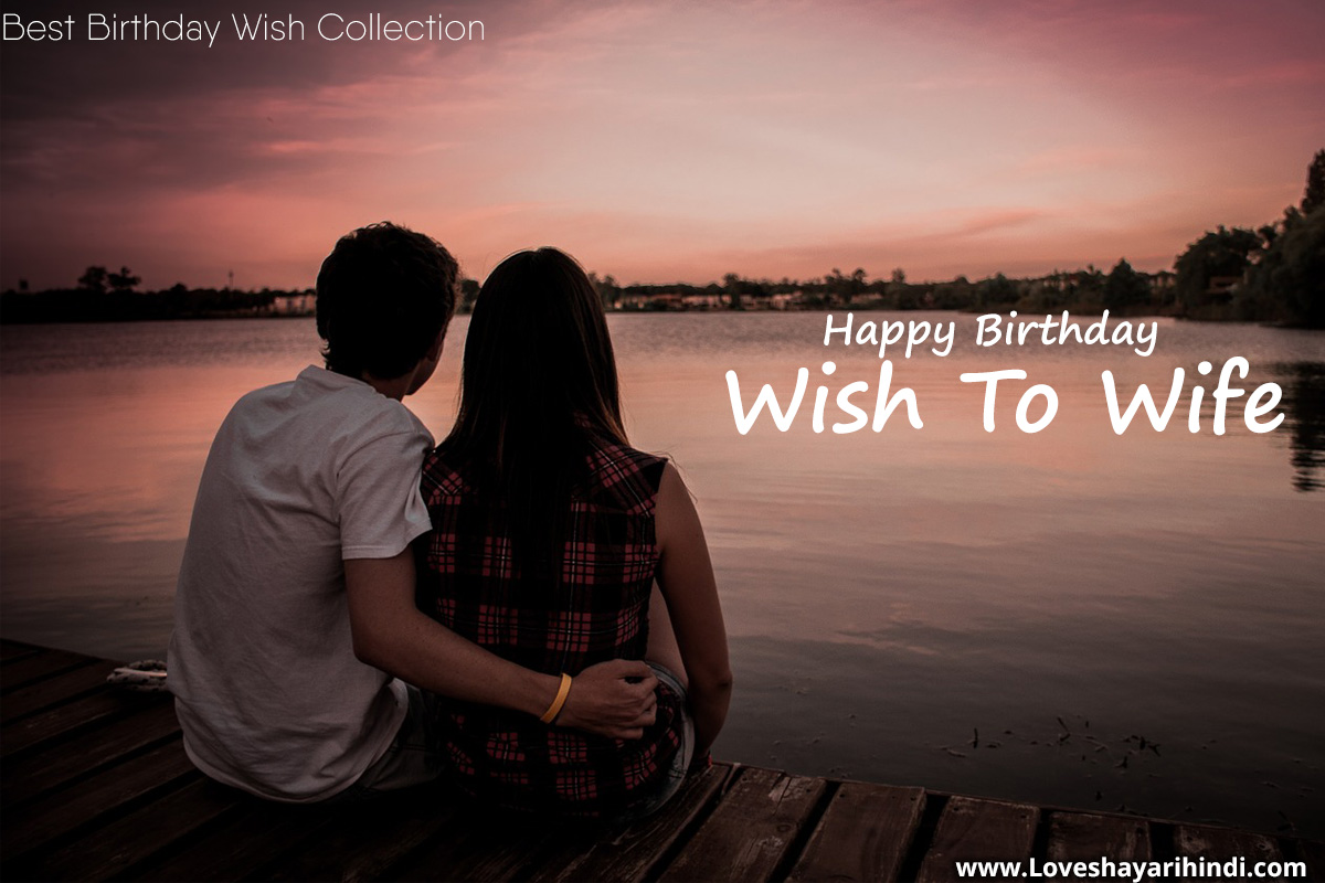 Happy Birthday Wishes English Shayari ~ Best birthday wishes wife love shayari in hindi u top