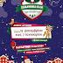 Ανοίγει τις πύλες της  η «Παραμυθένια Πόλη Χριστουγέννων Άρτας» την Παρασκευή 15 Δεκεμβρίου