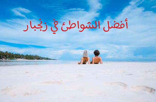 أفضل الشواطئ في جزيرة زنجبار تنزانيا