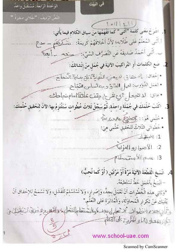 حل درس مقلاتي صغيرة لغة عربية صف رابع فصل ثاني
