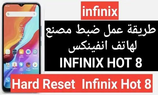 طريقة إعادة ضبط البيانات او ضبط المصنع لهاتف  INFINIX Hot 8.