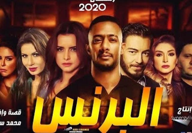 مسلسل البرنس   الحلقه الثالثة عشر 13  بطولة محمد رمضان   Prince Series - Episode 13