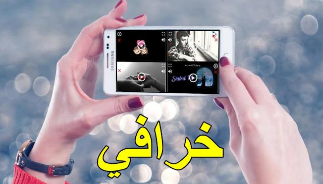 تطبيقات 2019 | تطبيق خرافي لتشغيل حتى 4 فيدوهات في شاشة واحدة فقط