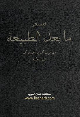 تفسير ما بعد الطبيعة - ابن رشد , pdf