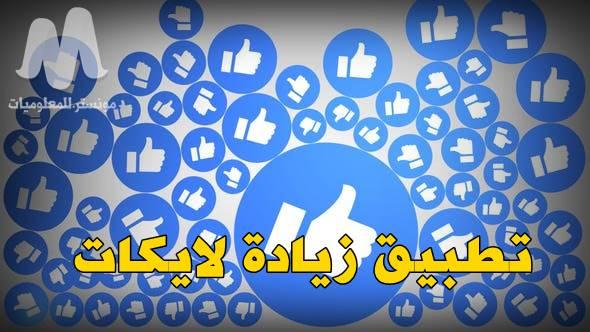 تطبيق لايكات الفيس بوك