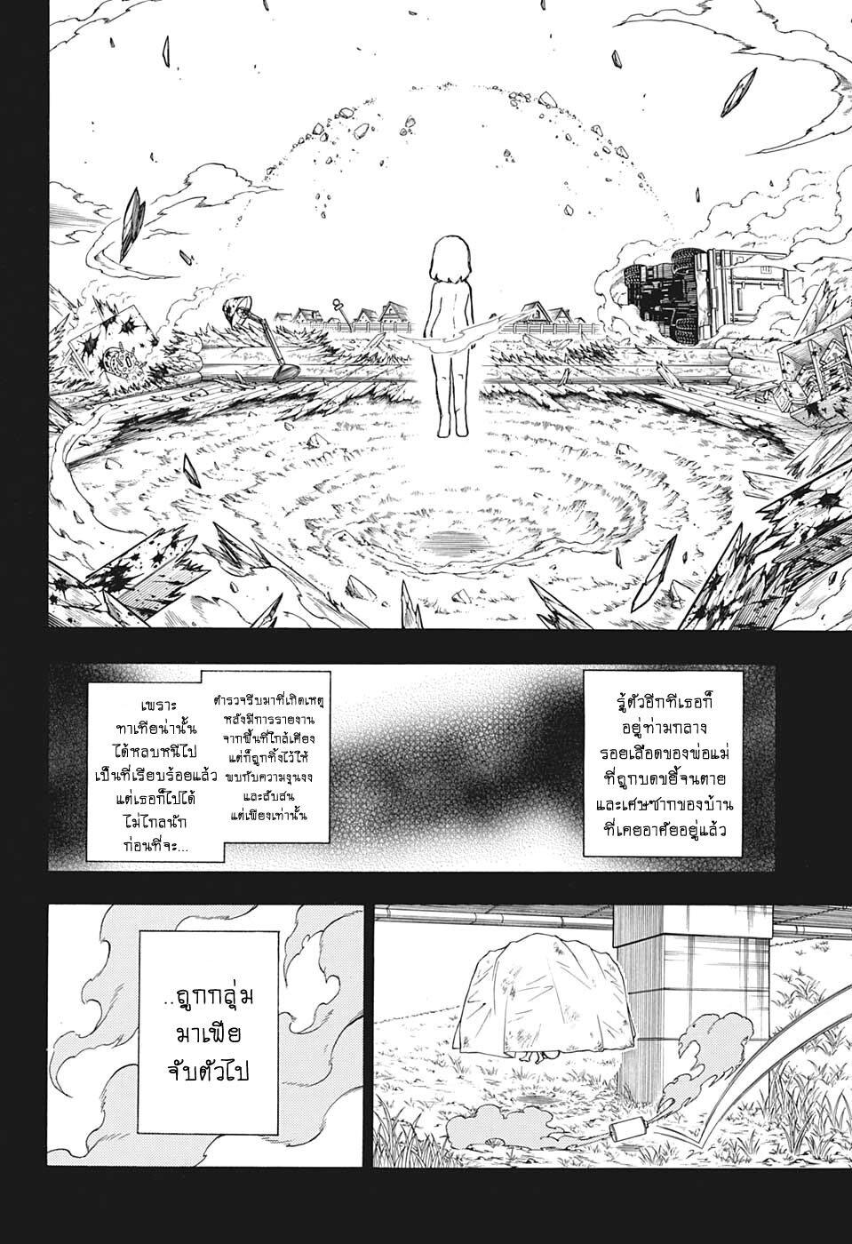 อ่านการ์ตูน Undead Unluck ตอนที่ 26 หน้าที่ 6