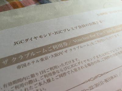 日本航空・JALで配布していた帝国ホテルのラウンジ「ザ クラブルーム」の利用券