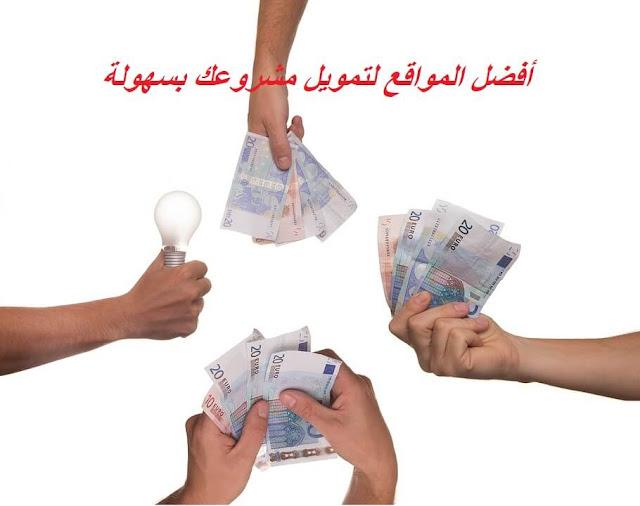 أفضل المواقع لتمويل مشروعك بسهولة