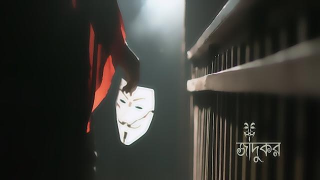 Jadukor Lyrics - Shironamhin