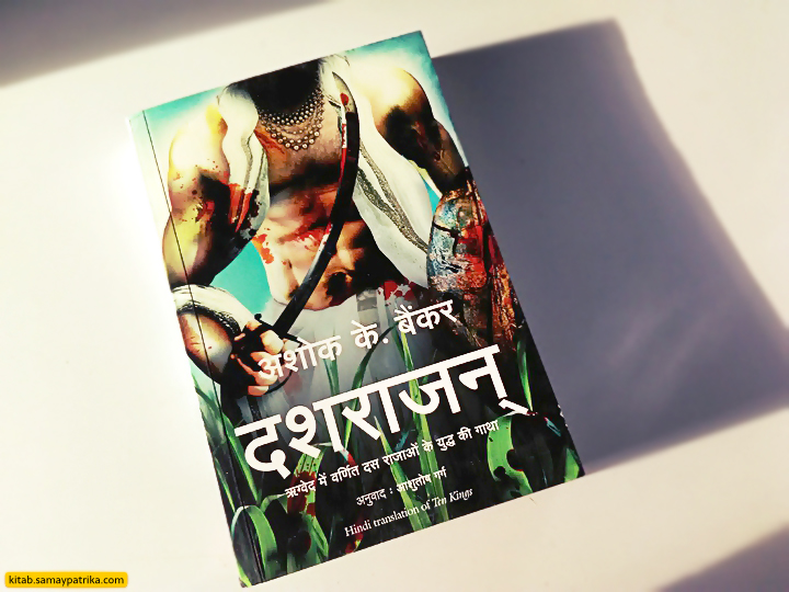 dashrajan_book_review_ashok_banker