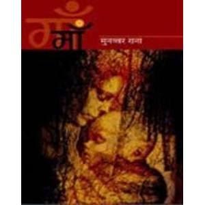 Munawwar Rana - Maa (Complete Book)