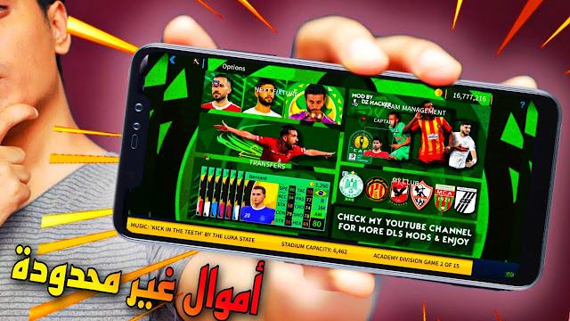 تحميل لعبة Dream league 2021 بالفرق العربية للأندرويد أوفلاين | أونلاين
