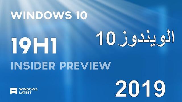 تحديث ويندوز 10 الجديد 2019 جميع المميزات الخرافية القادمة Windows 10 19H1