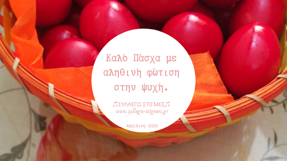 """Καλό Πάσχα 2020 by ΜΑΡΙΑ Π. ♫ΣΥΛΛΕΓΩ ΣΤΙΓΜΕΣ♫"""""""