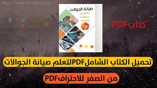 تحميل الكتاب العربي الشامل لتعلم صيانة الهواتف الذكية pdf | من الصفر الى الاحتراف
