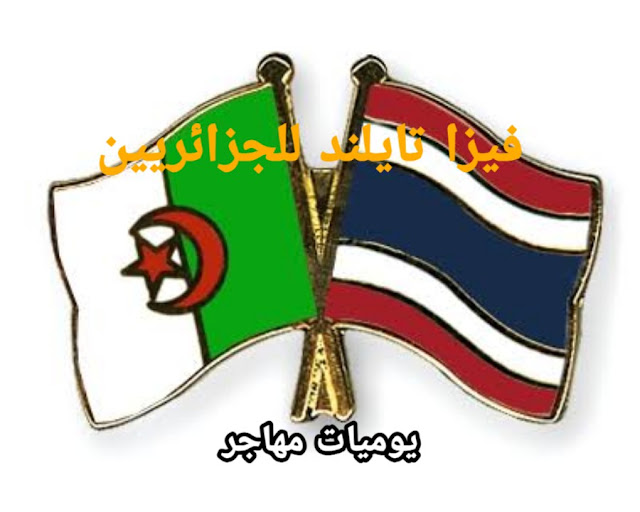 تأشيرة تايلند السياحية