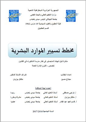 مذكرة ماجستير: مخطط تسيير الموارد البشرية PDF