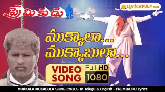MUKKALA MUKABULA SONG LYRICS In Telugu & English - PREMIKUDU Lyrics