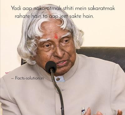 Apj kalam life quotes hindi