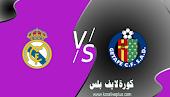 نتيجة المباراة ريال مدريد وخيتافي كورة لايف 18-04-2021 في الدوري الاسباني
