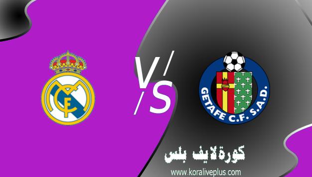 مشاهدة مباراة ريال مدريد وخيتافي بث مباشر اليوم كورة لايف 18-04-2021 في الدوري الاسباني